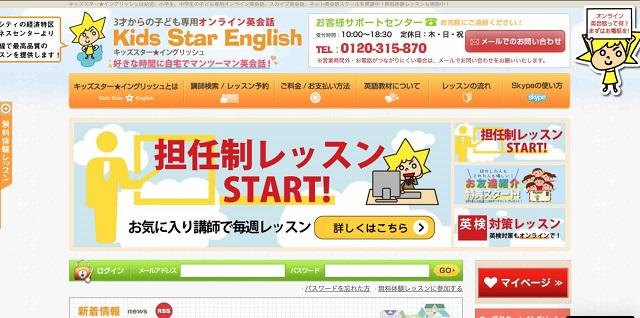 キッズスターイングリッシュ(Kids Star English)