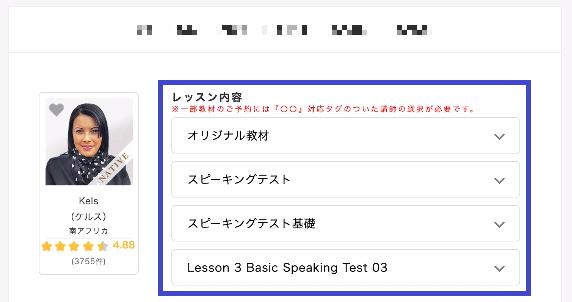 DMM英会話のスピーキングテストの受け方
