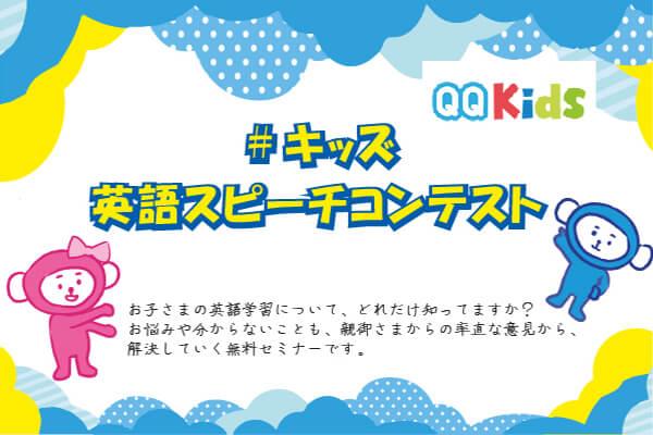 QQKids(QQキッズ)のスピーチコンテスト