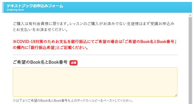 テキストブックお申し込みフォーム