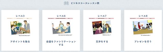 ビジネスコース(Business Course)