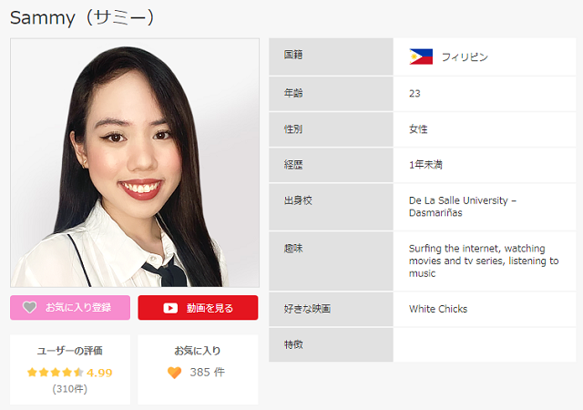 DMM英会話のフィリピン人の女性講師