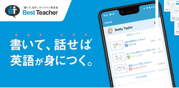 ベストティーチャーのアプリ