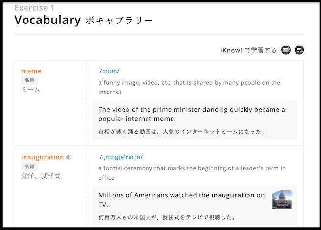 Vocabulary(ボキャブラリー)