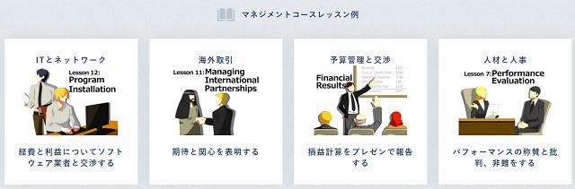 マネジメントコース(Management Course)