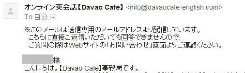 DavaoCafe(ダバオカフェ)からのメール