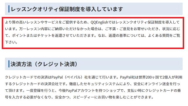 QQ Englishのレッスンクオリティ保証制度