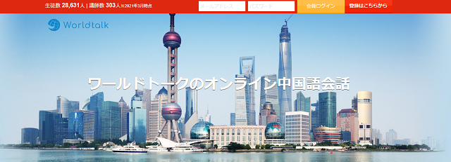 ワールドトークの中国語会話