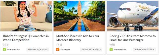 中東とアフリカ