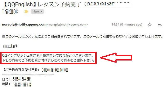 QQ Englishからの予約完了のメール