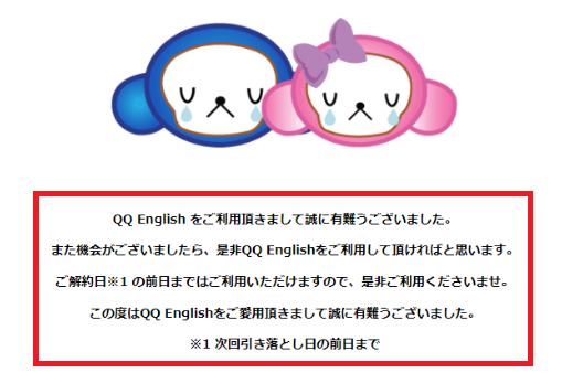QQ Englishの休会の流れ