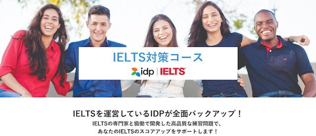 IELTSを運営している「IDP」のバックアップ