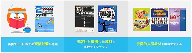 DMM英会話の出版社提携教材