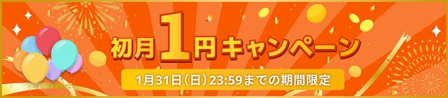 初月1円キャンペーン