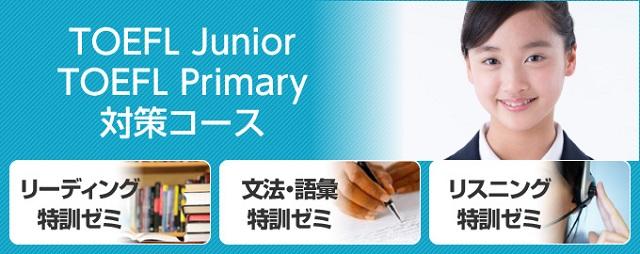 子供向けのTOEFL Juniorコース