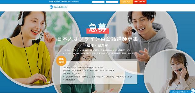 日本人講師募集中