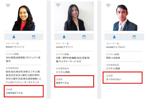 Bizmates(ビズメイツ)の日本語が話せる講師