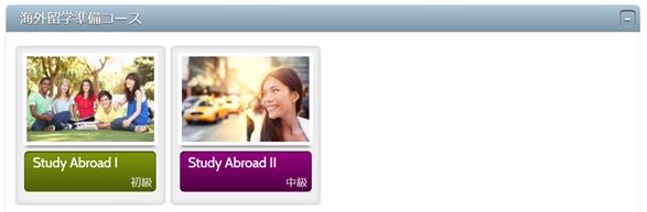 海外留学準備コース