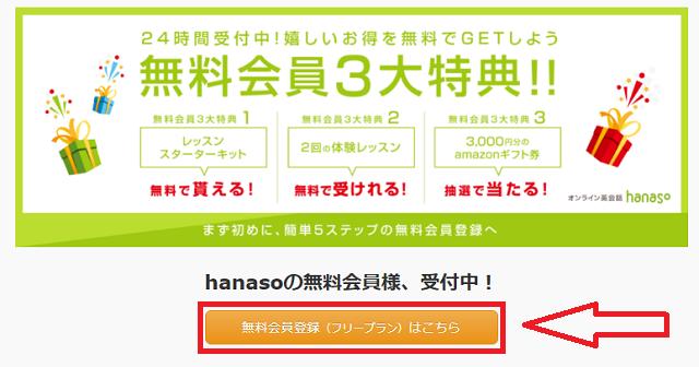 hanasoの無料体験の流れ