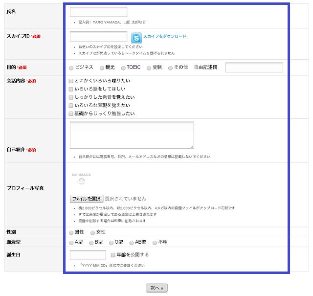 プロフィール登録画面