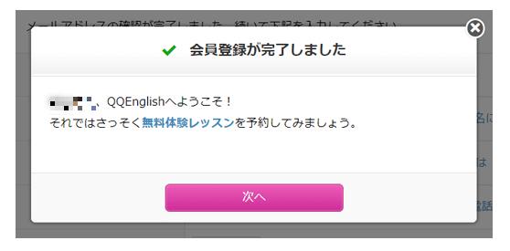 QQ Englishの無料体験の流れ