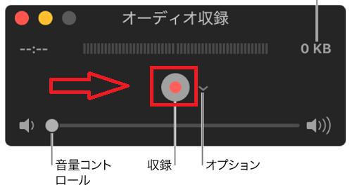 録音する方法