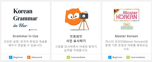 DMM英会話の韓国語のレッスン教材