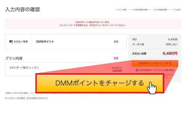 DMMポイントによる支払い