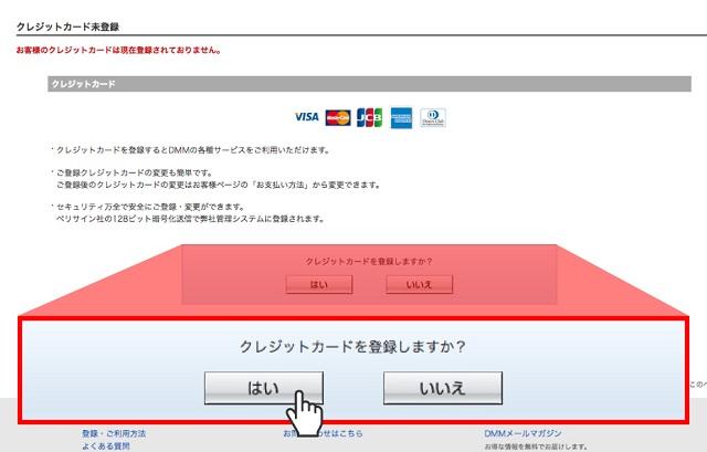 DMM英会話のクレジットカード登録