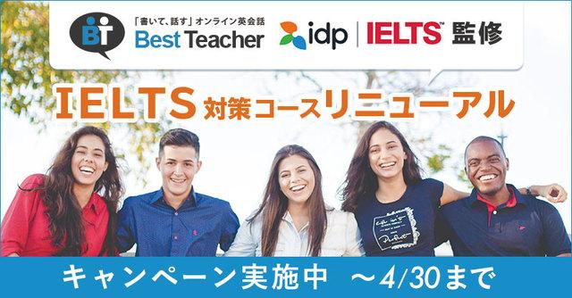 IELTS対策コースリニューアルキャンペーン