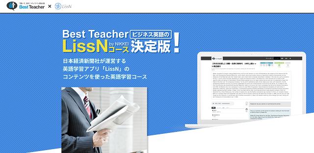 LissN by NIKKEIのニュース記事