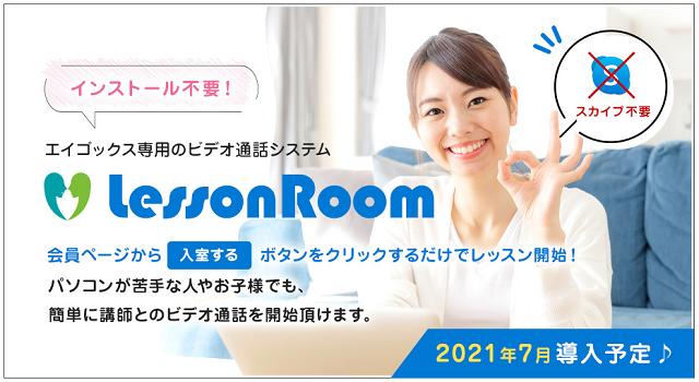 LessonRoom