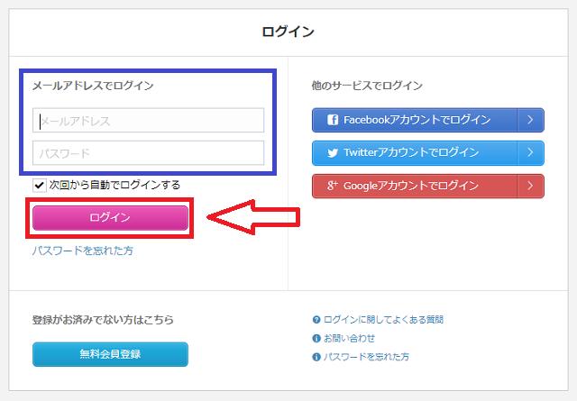 QQ Englishのマイページへのログイン