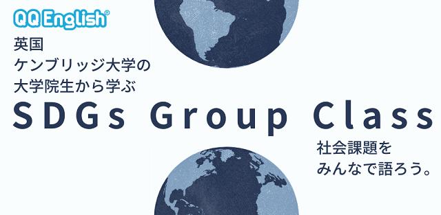 SDGs Group Class
