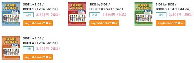SIDE by SIDEシリーズ