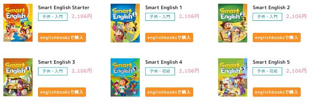 Smart Englishシリーズ
