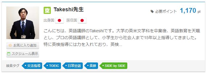 Takeshi先生