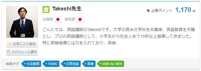 ワールドトークのTakeshi先生