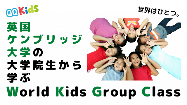 World Kids Group Class