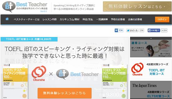 best-teacher-inc
