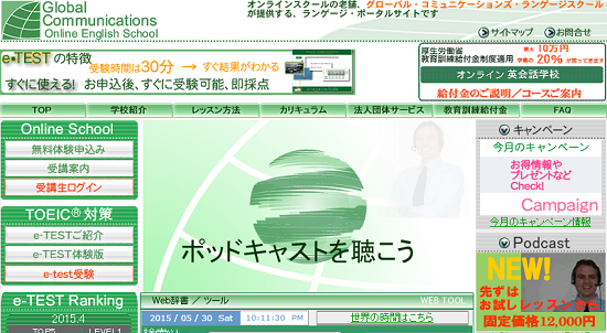 globalcom-online-english-school