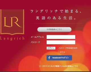 ラングリッチのマイページへとログインする方法