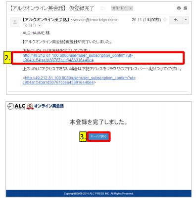 アルクオンライン英会話への本登録