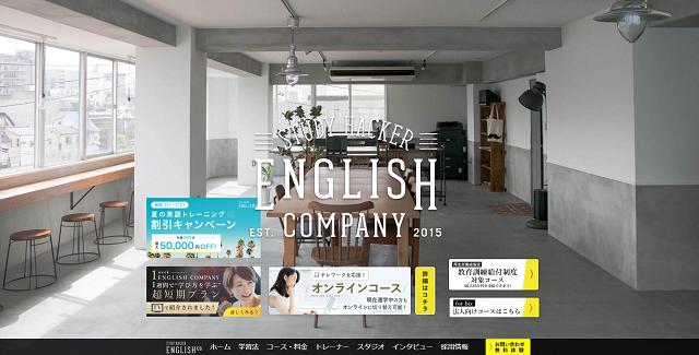 イングリッシュカンパニー(ENGLISH COMPANY)