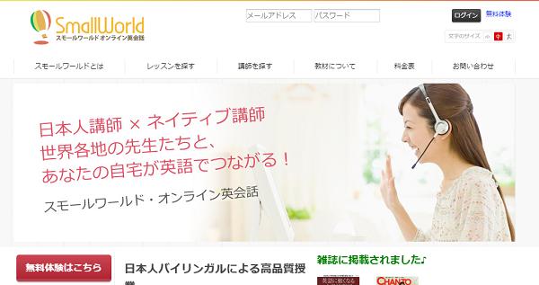 SmallWorld(スモールワールド)