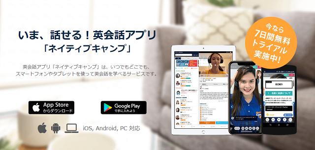 ネイティブキャンプのスマホアプリ