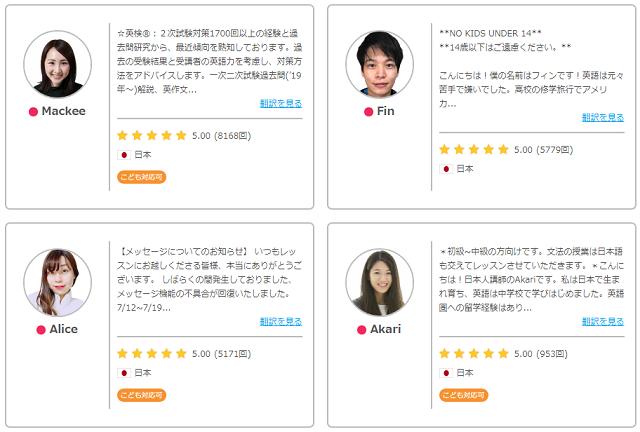 ネイティブキャンプの日本人講師
