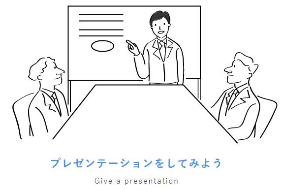 プレゼンテーションのテーマ