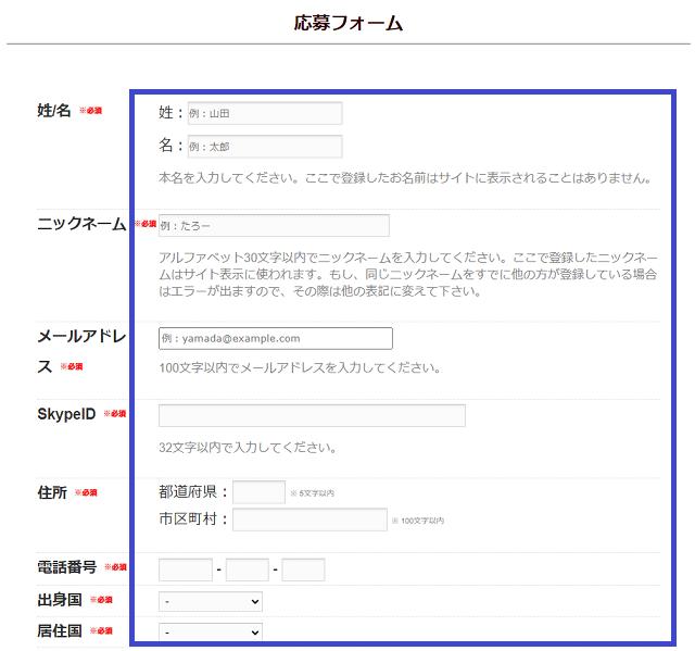 大人の英会話倶楽部の日本人講師応募フォーム