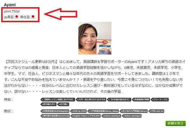 日本人講師のレッスン料金は高い